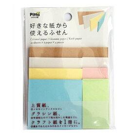クラスタージャパン Cluster Japan 好きな紙から使えるふせん パステル2P