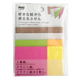 クラスタージャパン Cluster Japan 好きな紙から使えるふせん パステル1P