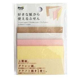 クラスタージャパン Cluster Japan 好きな紙から使えるふせん ネオン2P