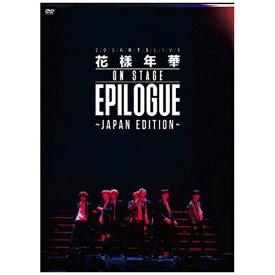 ポニーキャニオン PONY CANYON 防弾少年団/2016 BTS LIVE <花様年華 on stage:epilogue> 〜Japan Edition〜 通常盤 【DVD】