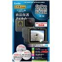 ケンコー マスターG液晶保護フィルム(GoProHERO5 BLACK用) KLPMGPH5