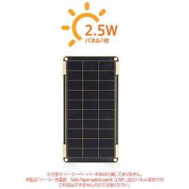 ROA ロア ソーラー充電器 Solar Paper用 追加ソーラーパネル (2.5W) YO8997 [1ポート /ソーラーチャージャータイプ][YO8997]