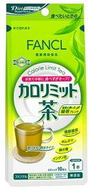 ファンケル FANCL FANCL(ファンケル) カロリミット茶 (10包) 〔健康茶〕【wtcool】