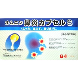 【第(2)類医薬品】 オムニン鼻炎カプセルS(64カプセル)〔鼻炎薬〕オール薬品