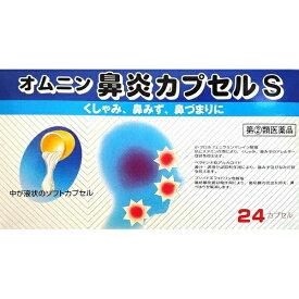 【第(2)類医薬品】 オムニン鼻炎カプセルS(24カプセル)〔鼻炎薬〕オール薬品