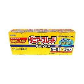 【第2類医薬品】 ダニアースレッド<6〜8畳用>(3個)〔殺虫剤〕【wtmedi】アース製薬 Earth
