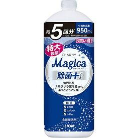 LION ライオン CHARMY Magica(チャーミーマジカ) 除菌+ つめかえ用大型サイズ(950ml)〔食器用洗剤〕