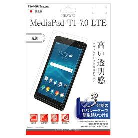 レイアウト rayout MediaPad T1 7.0 LTE用 液晶保護フィルム 指紋防止 光沢 RT-MPT17F/A1