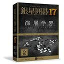 【送料無料】 シルバースタージャパン 〔Win版〕 銀星囲碁 17