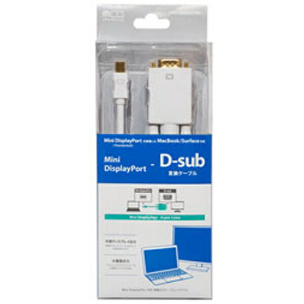 ミヨシ MIYOSHI 2m[Mini DisplayPort → D-sub15pin] FullHD対応 miniDisplayPort - D-sub ケーブル ホワイト DPC-2KDS20/WH[DPC2KDS20WH]