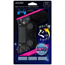 アローン ALLONE PS4コントローラー用シリコンカバー ブラック【PS4】