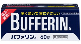 【第(2)類医薬品】 バファリンA(60錠)〔鎮痛剤〕【rb_pcp】LION ライオン