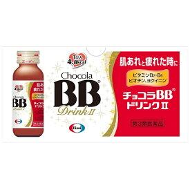 【第3類医薬品】 チョコラBBドリンク2(50mL×10本)〔栄養ドリンク〕【rb_pcp】エーザイ Eisai