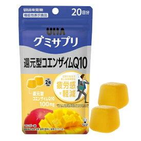 UHA味覚糖 グミサプリ 還元型コエンザイムQ10 20日40粒【wtcool】