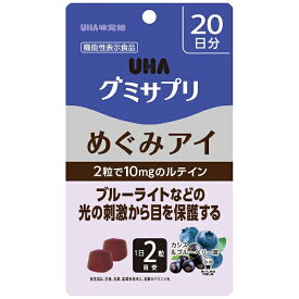 UHA味覚糖 グミサプリ めぐみアイ 20日40粒【wtcool】