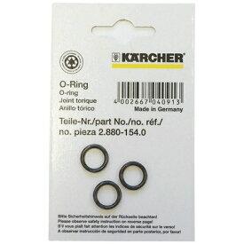 ケルヒャー KARCHER Oリング(高圧ホース先端: 機械本体側) 2.880-154.0