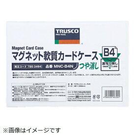 トラスコ中山 TRUSCO マグネット軟質カードケース A3 ツヤなし《※画像はイメージです。実際の商品とは異なります》