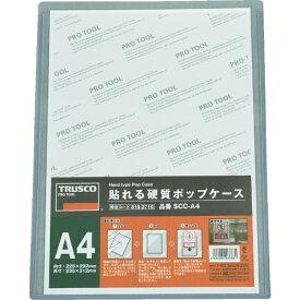 トラスコ中山 TRUSCO 貼れる硬質ポップケース A4