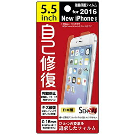 ハセプロ HASEPRO iPhone 7 Plus用 SENSAI 自己修復 SI16P03