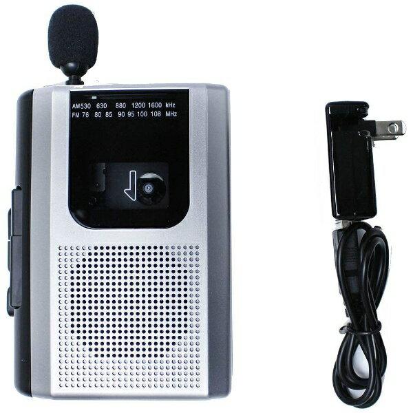 STAYER 【ワイドFM対応】ポータブルカセットレコーダー ACアダプター付(シルバー) BC-CR02A/SL【ビックカメラグループオリジナル】