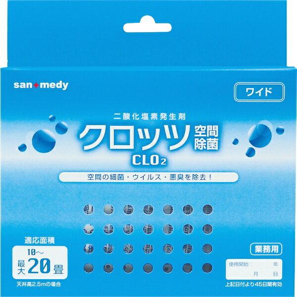 三和製作所 sanwa クロッツ空間除菌60日間 10〜20畳用 107-237