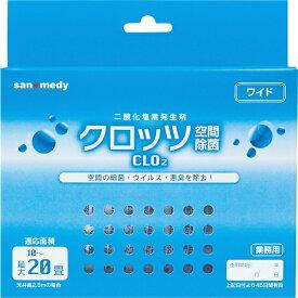 三和製作所 Sanwa Manufacturing sanwa クロッツ空間除菌60日間 10〜20畳用 107-237【rb_pcp】