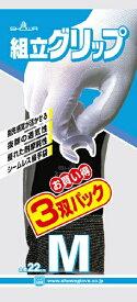 ショーワグローブ SHOWA ショーワ 組立グリップ Mサイズ ブラック 3双パック NO370-M-3PBK《※画像はイメージです。実際の商品とは異なります》