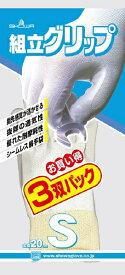 ショーワグローブ SHOWA ショーワ 組立グリップ Sサイズ 3双パック NO370-S-3P《※画像はイメージです。実際の商品とは異なります》