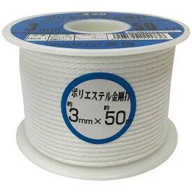 ユタカメイク YUTAKA ユタカ ロープ ポリエステル金剛打ボビン巻 3mm×50m RSX-1