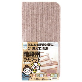 ワタナベ工業 Watanabe Industory ワタナベ 階段用ぴたマット K−4522 ベージュ K-4522
