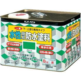 サンデーペイント SUNDAY PAINT サンデーペイント 一液水性簡易防水塗料 8kg グリーン 269907