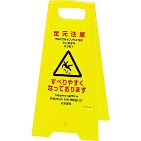 日本緑十字 JAPAN GREEN CROSS 緑十字 フロアサインスタンド 足元注意・すべりやすく 625×310 両面表示 337405