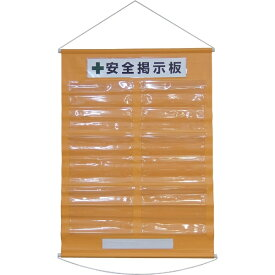 日本緑十字 JAPAN GREEN CROSS 緑十字 工事管理用垂れ幕(フリー掲示板) A4用×6 オレンジ 1075×760 130021《※画像はイメージです。実際の商品とは異なります》