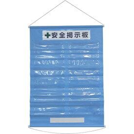 日本緑十字 JAPAN GREEN CROSS 緑十字 工事管理用垂れ幕(フリー掲示板) A4用×6 水色 1075×760mm 130023《※画像はイメージです。実際の商品とは異なります》