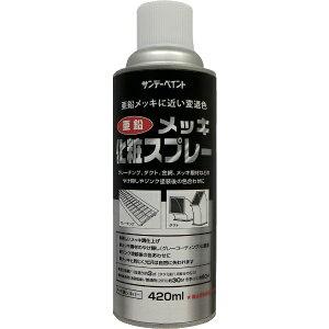 サンデーペイント SUNDAY PAINT サンデーペイント 亜鉛メッキ化粧スプレー 420ml シルバー 20011Y