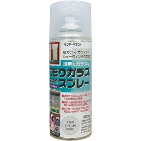 サンデーペイント SUNDAY PAINT サンデーペイント くもりガラススプレー 300ml 半透明 20018K
