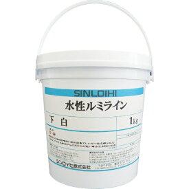 シンロイヒ SINLOIHI シンロイヒ 水性ルミライン下白 1kg 2000MT