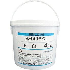 シンロイヒ SINLOIHI シンロイヒ 水性ルミライン下白 4kg 2000MU