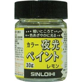 シンロイヒ SINLOIHI シンロイヒ カラー夜光ペイント 30g レモン 214DR