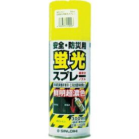 シンロイヒ SINLOIHI シンロイヒ 安全防災用蛍光スプレー 300ml レモン 2000X1