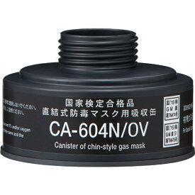 重松製作所 シゲマツ 防毒マスク 直結式有機ガス用吸収缶 CA-604N/OV