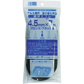 ダイオ化成 Dio Chemicals Dio 網押えゴム7m巻 太さ4.5mm ブロンズ/ブラック 212212
