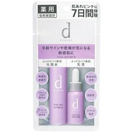 資生堂 shiseido dプログラム(ディープログラム) バイタルアクトセットN(医薬部外品)