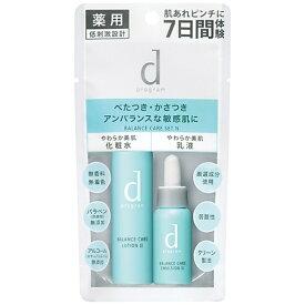 資生堂 shiseido dプログラム(ディープログラム)バランスケア セット N【wtcool】