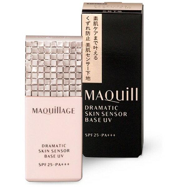 資生堂 shiseido MAQuillAGE(マキアージュ)ドラマティックスキンセンサーベース UV(25mL)
