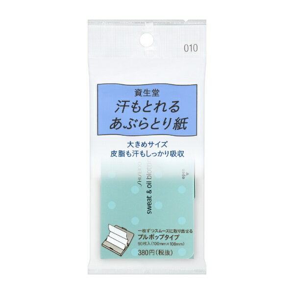資生堂 shiseido 汗もとれるあぶらとり紙 010(90枚入)
