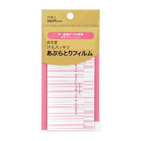 資生堂 shiseido 汗もスッキリあぶらとりフィルム(70枚入)