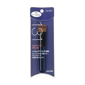 資生堂 shiseido ファンデーション ブラシ 131 (専用ケース付き)[SFDブラシ131]