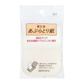 資生堂 shiseido あぶらとり紙 (プルポップ)011(150枚入)