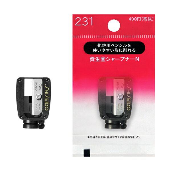 資生堂 shiseido シャープナーN 231
